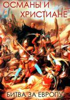 Discovery. Османы и христиане: Битва за Европу