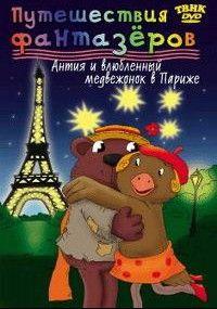Антия и влюбленный медвежонок в Париже, 2003