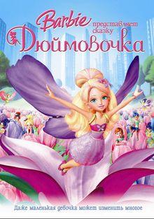 Барби представляет сказку «Дюймовочка», 2009