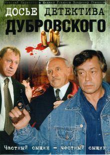 Досье детектива Дубровского, 1999