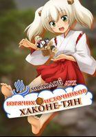 Молодой дух горячих источников Хаконе-тян