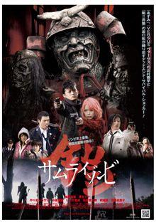 Доспех: Самурай-зомби, 2008