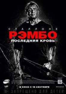 Рэмбо: Последняя кровь, 2019