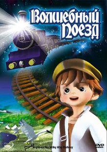Волшебный поезд, 2008