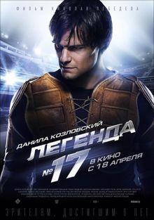 Легенда №17, 2012