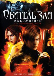 Обитель зла: Вырождение, 2008