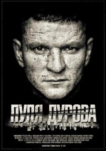 Пуля Дурова, 2018