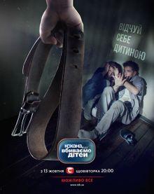 Дорогая, мы убиваем детей, 2011