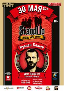 Концерт Руслана Белого Stand Up комик, 2016