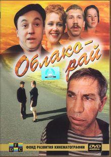 Облако-рай, 1990