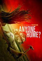 Есть кто-нибудь дома?