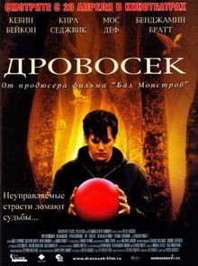 Дровосек, 2004
