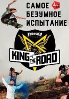 Короли дорог