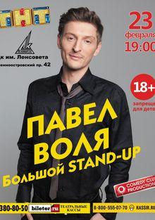 Павел Воля / Большой Stand-Up, 2015