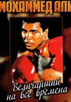 Мохаммед Али. Величайший на все времена
