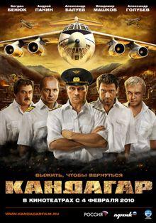 Кандагар, 2009