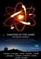 BBC. Танцы на грани тьмы - это конец физики?