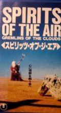 Духи воздуха и облачные гремлины