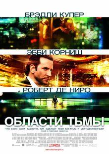 Области тьмы, 2011