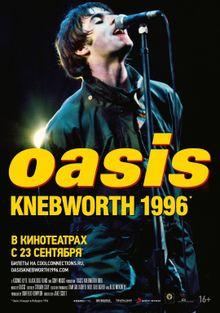 Oasis Knebworth1996, 2021