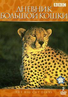 Дневник большой кошки, 1996