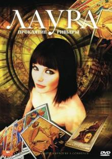 Лаура: Проклятие Ривьеры, 2006