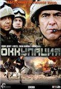Оккупация, 2009