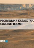 RTG. Республика Казахстан (Слияние времен)