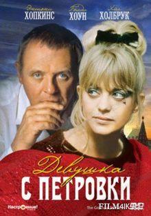 Девушка с Петровки, 1974
