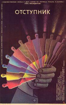 Отступник, 1987