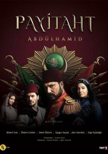 Права на престол: Абдулхамид, 2017