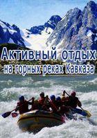 RTG. Активный отдых на горных реках Кавказа