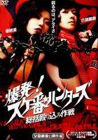 Охотница на якудза: Финальная битва отчаянных девушек