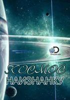 Discovery Science. Космос наизнанку