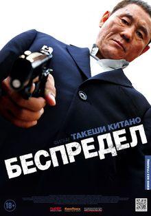Беспредел, 2010