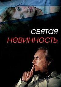 Святая невинность, 1988
