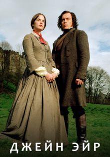 Джейн Эйр, 2006