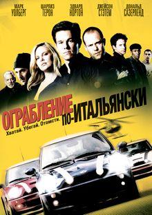 Ограбление по-итальянски, 2003