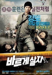 Ограбление, 2007