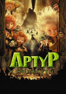 Артур и минипуты, 2006