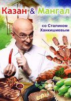 Казан - Мангал со Сталиком Ханкишиевым