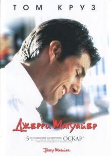 Джерри Магуайер, 1996