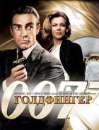 007: Голдфингер
