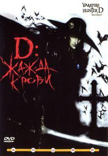 D: Жажда крови, 2000