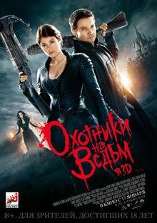 Охотники на ведьм, 2012