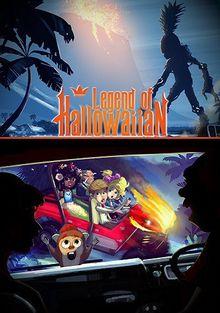 Легенда о Хэллоуиан, 2018