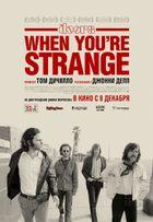 Джим Моррисон: When You Are Strange