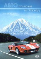АвтоЯпония. Видеопутешествие на автомобиле по Японии