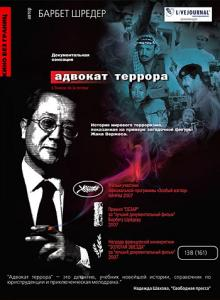 Адвокат террора, 2007