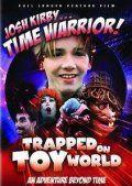 Воин во времени: В мире игрушек, 1995